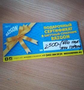 Сертификат в батуте парк RAZGON