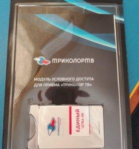 Модуль условного доступа для приема ТРИКОЛОР ТВ