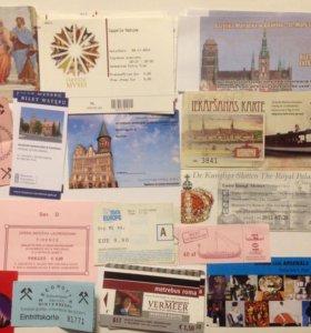 Билеты из музеев Европы
