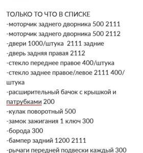 Запчасти ВАЗ 2110-2111-2112