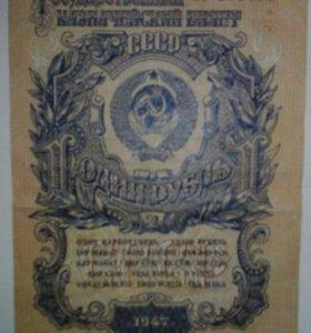 1 рубль 1947 года.