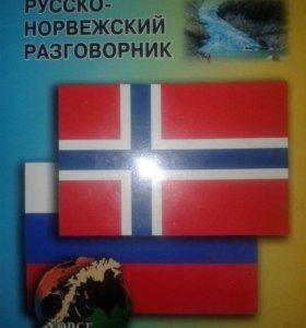 Разговорник русско-норвежский.