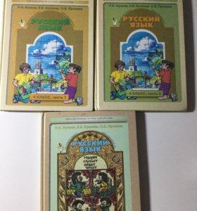 Учебники по русскому языку 3-4 класс