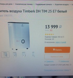 Осушитель воздуха Timberk