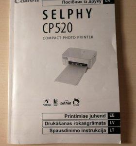 Компактный ФотопринтерCanon SELPHY CP-520