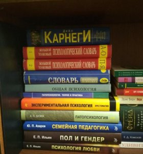 Книги для студента психолога/популярная психология