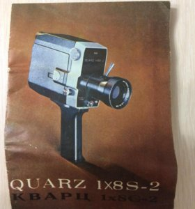 кинокамера кварц