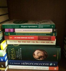 Книги для студентов психологов