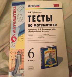 Тесты по математике 6 класс
