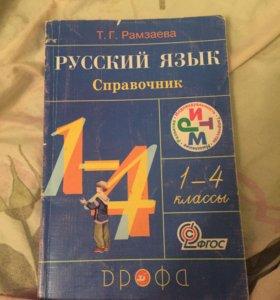 Справочник по русскому языку 1-4 класс