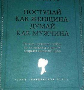 """Книга """"Поступай как женщина, думай как мужчина"""""""