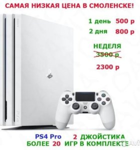 Аренда Прокат PlayStation 4 Pro (ps4) Смоленск