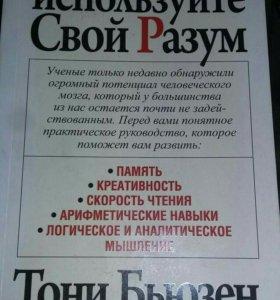 """Книга: Тони Бьюзен """"Максимально используйте..."""""""