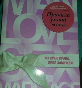 """Книга: Эллен Фейн """" Правила умной жены"""""""