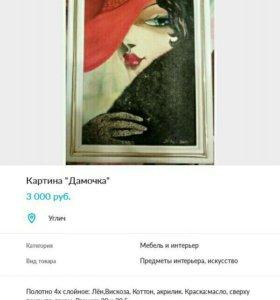 Картина Дамочка