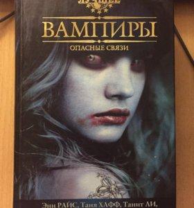 Сборник «Вампиры»