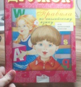 Книга для английского для начальных классов 64 стр