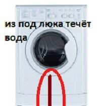 ✔Течёт стиральная машина?