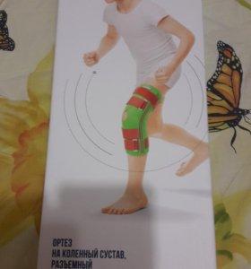 Отрез на коленный сустав разьемный