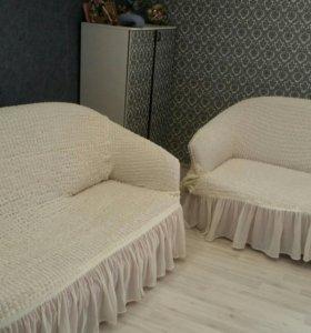 Чехол на диван и кресла. НОВЫЕ!!!
