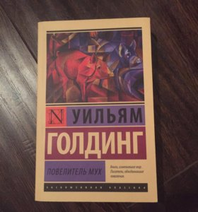 Книга Голдинг повелитель мух