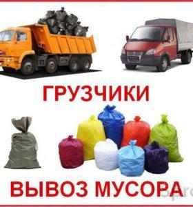 Вынос вывоз мусора. Слом стен.