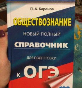 Книга/справочник обществознание огэ