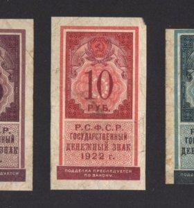 РCФСР Набор 3,5,10,25,50 Рублей 1922 (5 шт.)