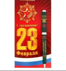 Подарочная ручка с 23 февраля!!!