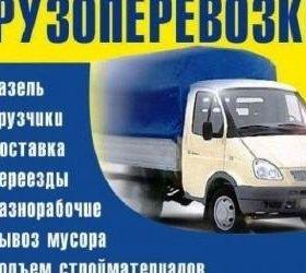 Перевозки +грузчики