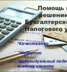 Бухгалтерские услуги для ООО и ИП. 3-НДФЛ.