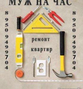 Любой мелко-срочный ремонт квартир!