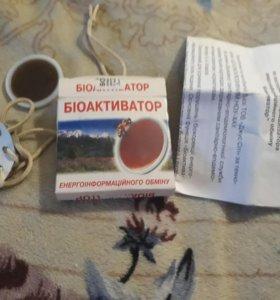Биоактиватор и аппарат эффект