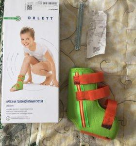 Ортез на голеностопный сустав детский
