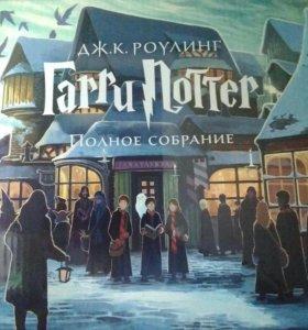 'Гарри Поттер' 7 книг ,полное собрание