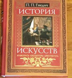 """П.П.Гнедич """"История искусств"""""""