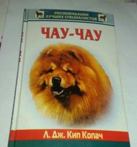 """Книги""""Чау-Чау"""" Домашние животные."""