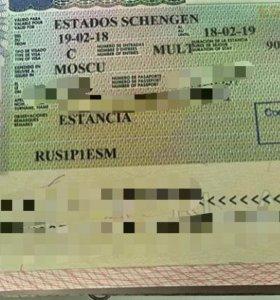 Виза в Чехию, Италию, Испанию