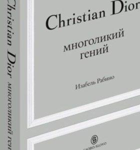 Книга Изабель Рабино « Christian Dior. Многоликий»