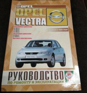 Opel vectra b с 1999 года новая