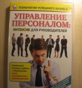 """Диск """"Управление персоналом"""""""