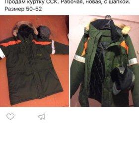Продам зимнюю куртку, ССК,новая, с шапкой