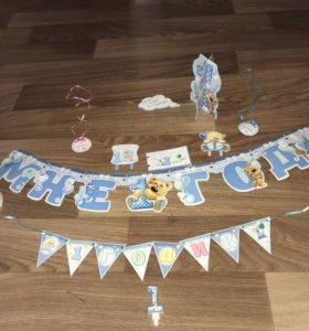«1 годик» Набор для проведения дня рождения