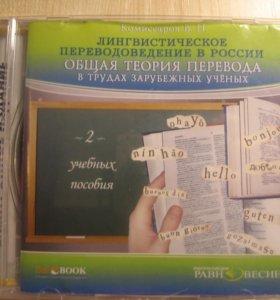 """Диск """"Переводоведение"""""""