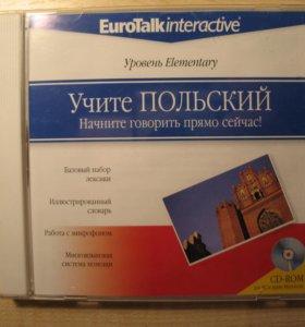 Диск Учите польский