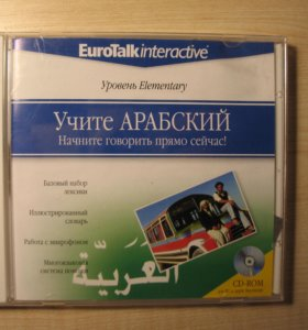 Диск Учите арабский