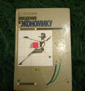 Учебник по экономике. Автономов.