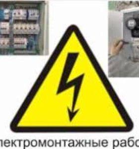 Электрик.электромонтажные,ремонтные работы