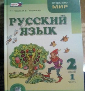Русский язык учебник 2 класс Граник Г.Г.