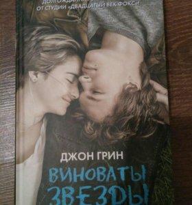"""Книга """" виноваты звезды"""""""